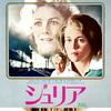映画「ジュリア」(1977)2大女優(ジェーン・フォンダ&ヴァネッサ・レッドグレーブ)共演。
