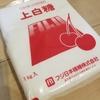 投資額約5万円で砂糖が毎年届く フジ日本精糖から