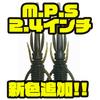 【ボトムアップ】マイクロピッチシェイクにオススメのワーム「M.P.S 2.4インチ」に新色追加!