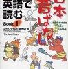 英語で読む 日本昔ばなし