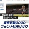 【東京五輪2020】今さら知った! フォントの提供はモリサワでした!  #Tokyo2020
