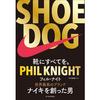 感想文20-05:SHOE DOG 靴にすべてを。