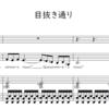 椎名林檎・トータス松本「目抜き通り」弾き語り楽譜作成