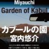 『カブールの園』、マイノリティとしての日系人のアイデンティティ
