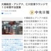 仁川のラウンジ違法営業の疑いとか~ANAも始めましたよね