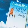 『「心の掃除」の上手い人 下手な人』精神科医、斎藤茂太先生の本