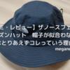 【口コミ・レビュー】ザノースフェイス ホライズンハット 帽子が似合わないパパはとりあえずコレっていう理由