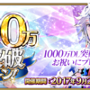 【第22回後編】つい先ほど公開されたFGO1000万DLの様々なコンテンツを徹底紹介!