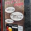 サブスクリプション・仙台・定額サービス「ロッテリア」でドリンクパス(月額飲み放題)が販売されます!