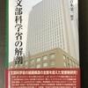 青木栄一編著『文部科学省の解剖』を読みました。