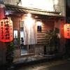 (Okinawa-7/Fukuroutei)日本美味しいもの巡り Japan delicious food and wine tour