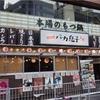 「 居酒屋 バカ息子 長男 渋谷本店 」ザ・普通を突き詰めた外国人も訪れやすい渋谷の大衆居酒屋 (居酒屋32軒目)