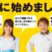 〈サロン通信3〉レッスンスタート応援キャンペーン