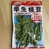 作物No.6 枝豆『ダイソー早生枝豆』を播種してみた。早すぎる種まきの結果やいかに!?