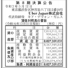 Uber Japan株式会社 第8期決算公告