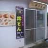 [19/06/03]丼ぶり弁当「丼どん」の「ミニゴーヤー丼+ミニ牛丼」 100+100円 #LocalGuides