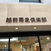 「越前蕎麦倶楽部」で人生初の蕎麦打ち体験!子無し夫婦の福井旅行