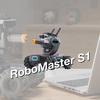 【RoboMaster S1】 DJIの教育用インテリジェントロボットデビュー!!