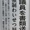 中国に簡単に工作される日本の政治家たち