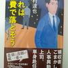 【つれづれ】20170409 断捨離 ー 文庫本 ー