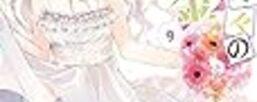 「龍ヶ嬢七々々の埋蔵金」 第9巻 感想