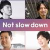 買収された後、本当に幸せ?4人の起業家が語る、買収後の心境とこれからのチャレンジ 〜 Not slow downレポート 〜