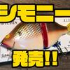 【ガウラクラフト】ハードウッド素材採用のビッグベイト「シモニー」発売!