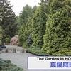 The Gardens in HOKKAIDO 帯広:真鍋庭園へ