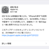 iPhone iOS10.3のアップデートはしばらく様子見が正解?