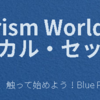 Blue Prism World Tokyo の歩き方(完全?ガイド☆)