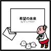 """モリノサカナ """"ボクへの手紙"""" #258 希望の未来"""