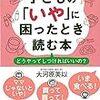 カウンセリング8回目②(2018/8/24)