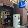 東京・銀座にある銭湯、金春(こんぱる)湯に行ってきました!《銭湯めぐりシリーズ #7》