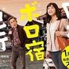 日本ボロ宿紀行 第9話(感想)駄々っ子になりたい春子ママ