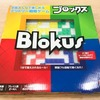 【人気】「ブロックス / Blokus」:『ガキ使』でも紹介されたボードゲームランキングの常連パズルゲーム。実はおフランス生まれなのであるぞ。