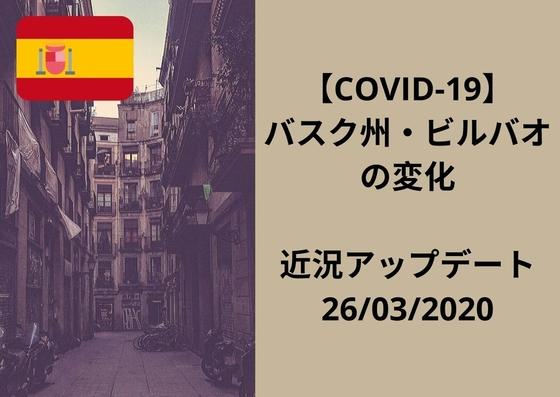 【3月26日】スペインの近況と変化?|マスク着用率・移動制限・緊急事態延長
