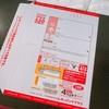郵便局のレターパックプラスを箱型で利用する!