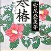 【2506冊目】宮尾登美子『寒椿』