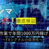 ホンマでっか!2日目 ワンタイムFXライト -65万円 今月は無理か?期待します。