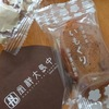 中島大祥堂 日持ちするお菓子