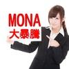 モナコイン(MONA)が暴騰で年初から100倍に!
