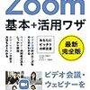 ビデオ会議ツールZoomの使い方を解説した入門書