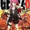深見真 『GENEZ-6 ジーンズ』 (富士見ファンタジア文庫)
