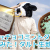 UchiCafe【チョコミントタルト】食べてみた!タルト生地さいっこぅぅぅぅ~!!