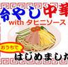 【現地の食材で冷やし中華】日本麺 Japanese Ramenとタヒニソースで本格ゴマだれ