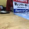 博多駅の「駅レンタカー」を利用してみた・返却には微妙に時間がかかります。