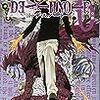 DEATH NOTE 6 /小畑健