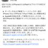 iOS11.0.3のリリースノート