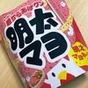 ローソンの「超(スーパー)からあげクン 明太マヨ」を食べました