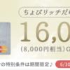 6月限定!JALカードの入会キャンペーンで最大7,200マイル!他のカードで合計57,000マイル!